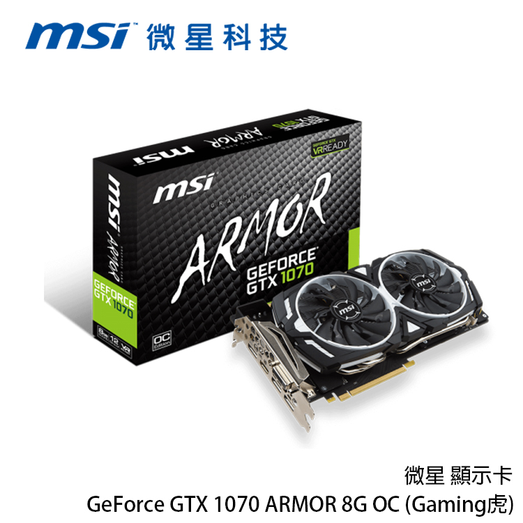 [喬傑數位]微星 顯示卡GeForce GTX 1070 ARMOR 8G OC (Gaming虎)