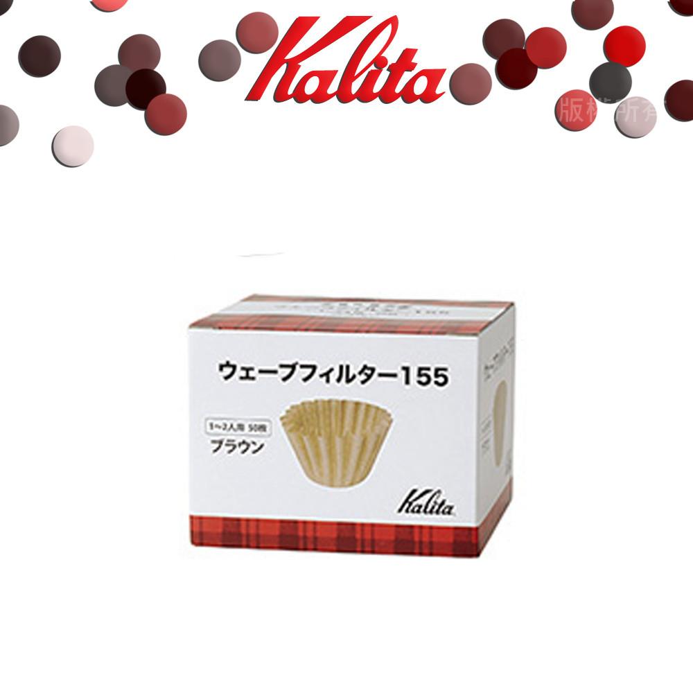 【日本】KALITA 155系列濾杯專用蛋糕型波紋濾紙