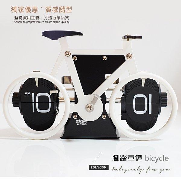 【完全計時】簡約質感 顛覆一般傳統電子鐘─翻頁鐘 經典座鐘 復古 腳踏車 最後現貨 圓形 米白色 自行車