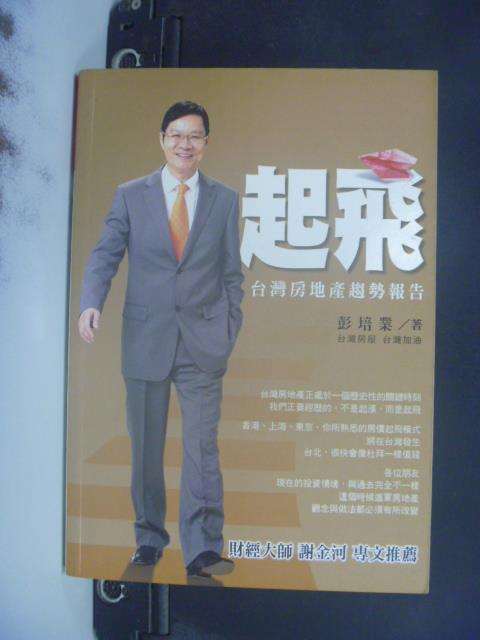 【書寶二手書T8/投資_GMU】起飛:台灣房地產趨勢報告_彭培業