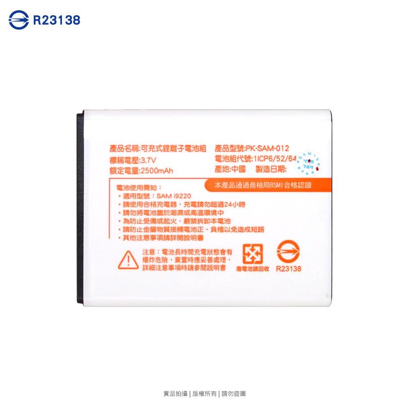Samsung Galaxy Note N7000 I9220 鋰電池 2500mAh