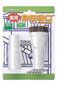 HITACHI 日立 吸塵器配件耗材 DTJ2 毛刷吸頭,適用全系列吸塵器機種、可水洗式