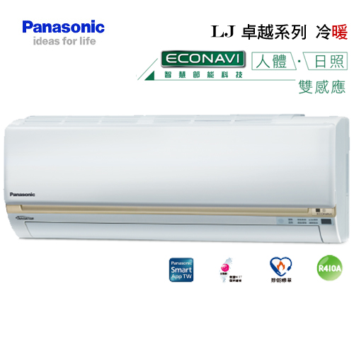 PANASONIC 國際 變頻冷暖 (卓越) CU-LJ40HA2/CS-LJ40VA2 1級 7坪