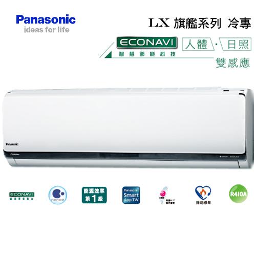 PANASONIC 國際 變頻冷氣 (旗艦)CS-LX28A2/CU-LX28CA2 1級 5坪