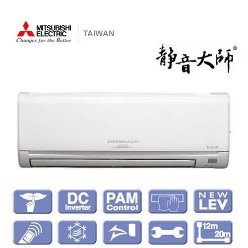 Mitsubishi 三菱 MUZ/MSZ-GE50NA 變頻冷暖 靜音大師10坪用