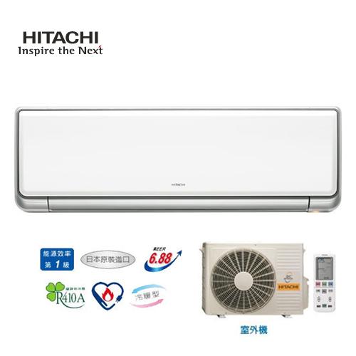 HITACHI日立 RAS/RAC-36SYT 1:1分離式 日本原裝 冷暖 7坪用 含標準安裝