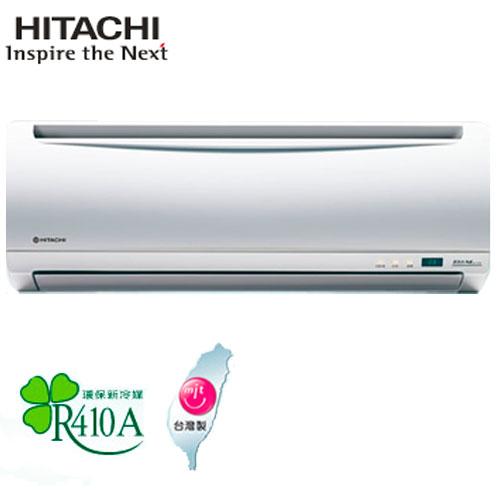 HITACHI日立 RAS/RAC-100UK 1:1分離式 定頻冷專 20坪用 含標準安裝