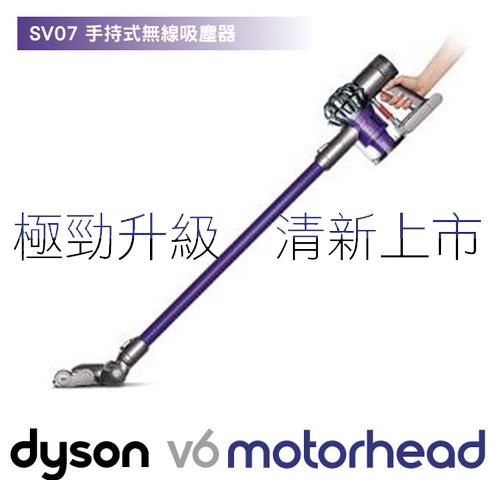 Dyson戴森 V6 motorhead SV07 無線吸塵器 送OVO無線音響