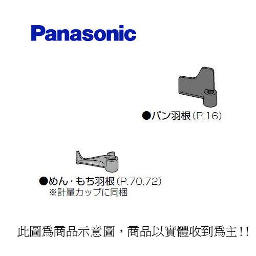 Panasonic 國際 BM103T 製麵包機之攪拌葉片 (小)