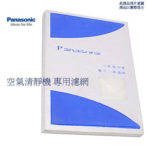 Panasonic 國際 清淨機專用濾網 F-P04TS 三合一清淨濾網