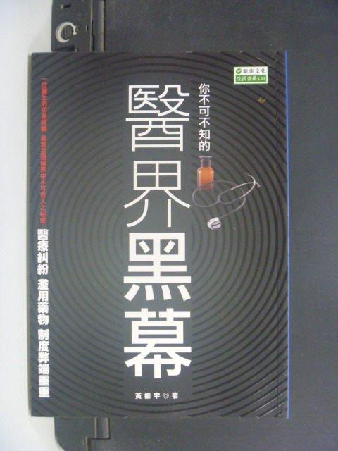 【書寶二手書T8/養生_JJP】醫界黑幕_黃振宇