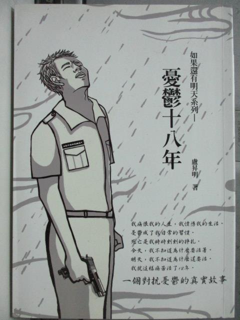 【書寶二手書T1/文學_HHW】如果還有明天:憂鬱十八年_盧昇明