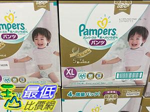 [105限時限量促銷] COSCO PAMPERS DIAPER PANTS 幫寶適特級棉柔拉拉褲XL 32片2入 _C110477