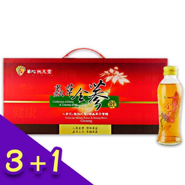 【買3送1】蟲草全蔘飲(6瓶/盒)