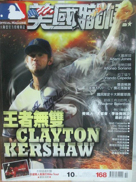 【書寶二手書T1/雜誌期刊_PAX】美國職棒_68期_王者無雙Clayton Kershaw等