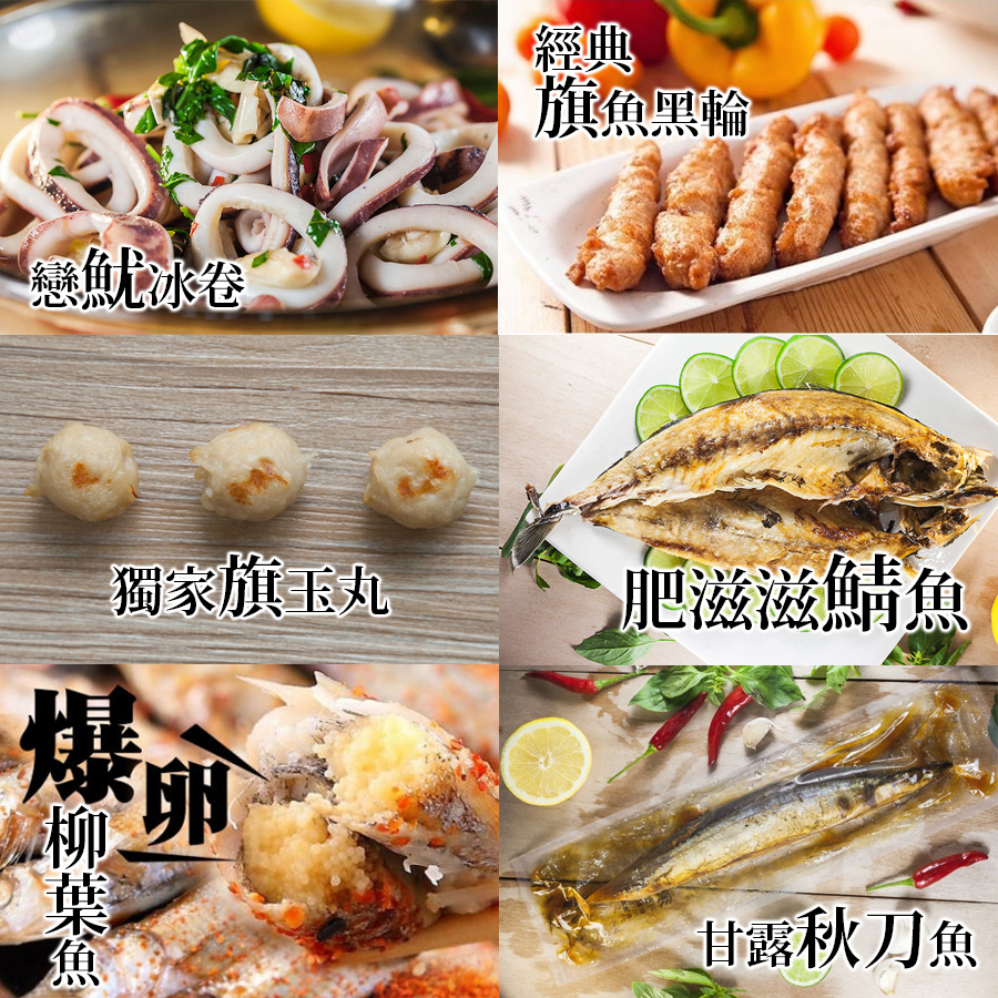 【免運】家庭簡單料理組(4~6人份)特大鯖魚、冰卷、秋刀魚、爆卵柳葉魚、黑輪、旗玉丸