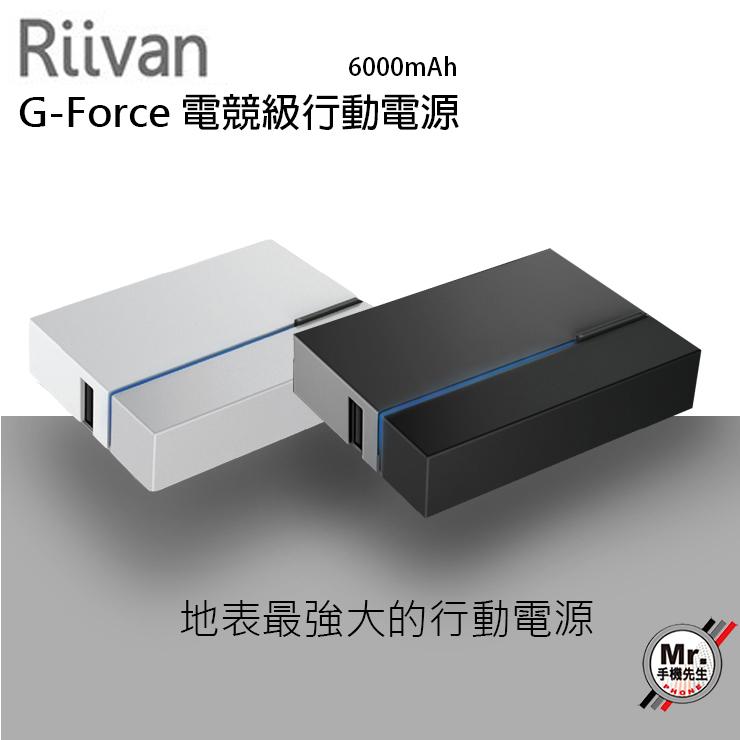 【地表最強行動電源】Riivan G-Force Gaming 電競級行動電源 6000mAh ※手機先生※