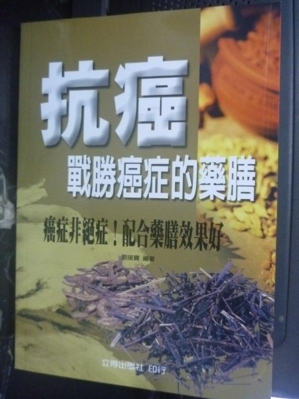 【書寶二手書T2/醫療_IGD】抗癌!戰勝癌症的藥膳_劉接寶