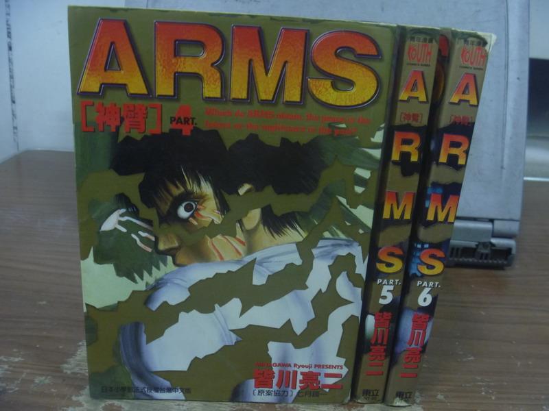 【書寶二手書T5/漫畫書_MCC】Arms神臂_4~6集間_3本合售_皆川亮二