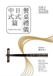 餐桌禮儀.日式中式篇:用筷子夾出美味