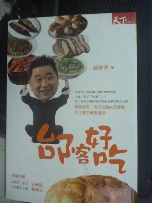 【書寶二手書T3/餐飲_IPW】邰客好吃_邰智源