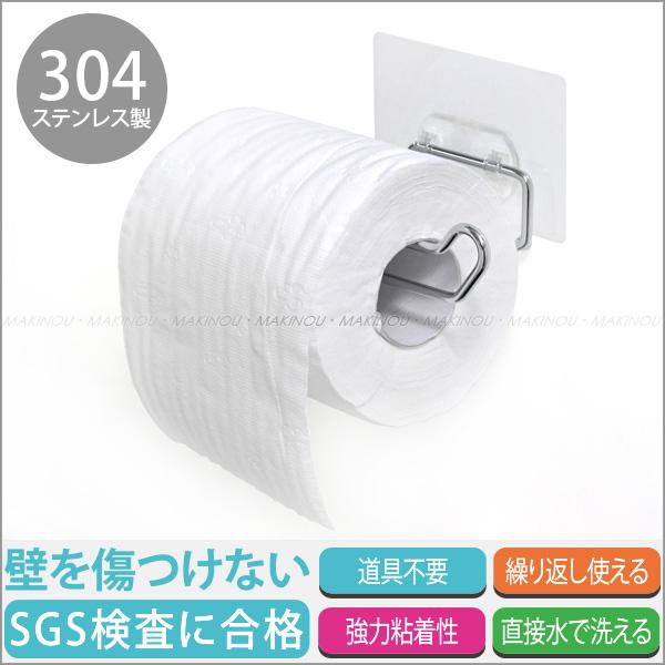 無痕貼|日本MAKINOU無痕捲筒304不鏽鋼衛生紙架-台灣製|無痕貼 收納架 不生鏽 牧野丁丁MAKINOU