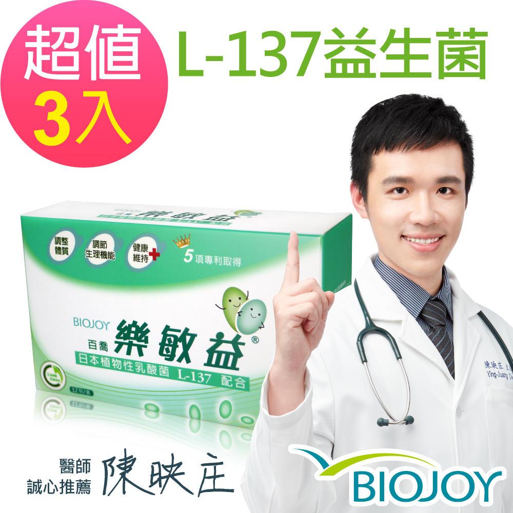 《BioJoy百喬》樂敏益_L-137乳酸菌調體精華(12包/盒)x3盒