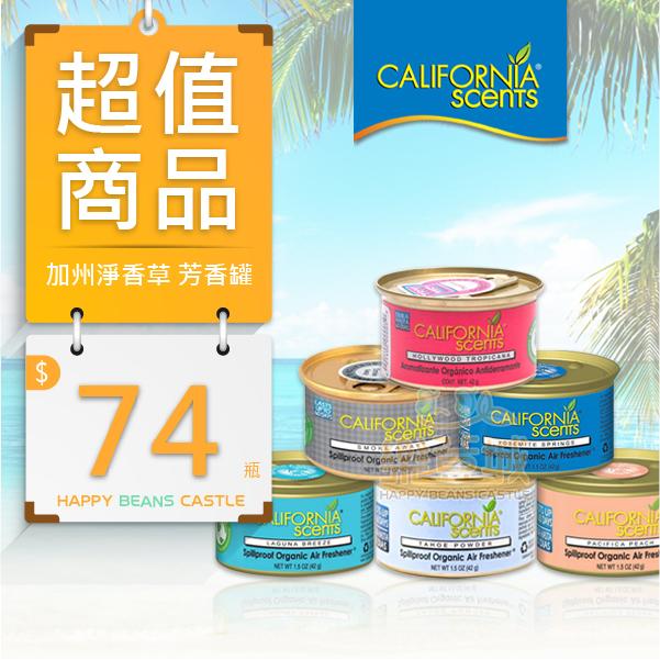 California Scents 加州淨香草 有機芳香劑(芳香罐) 42g 多款供選♦ 樂荳城 ♦