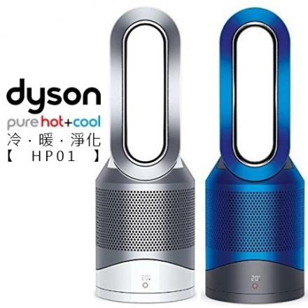 Dyson pure hot+cool HP01 空氣清淨涼暖氣流倍增器【零利率】贈濾網※熱線07-7428010