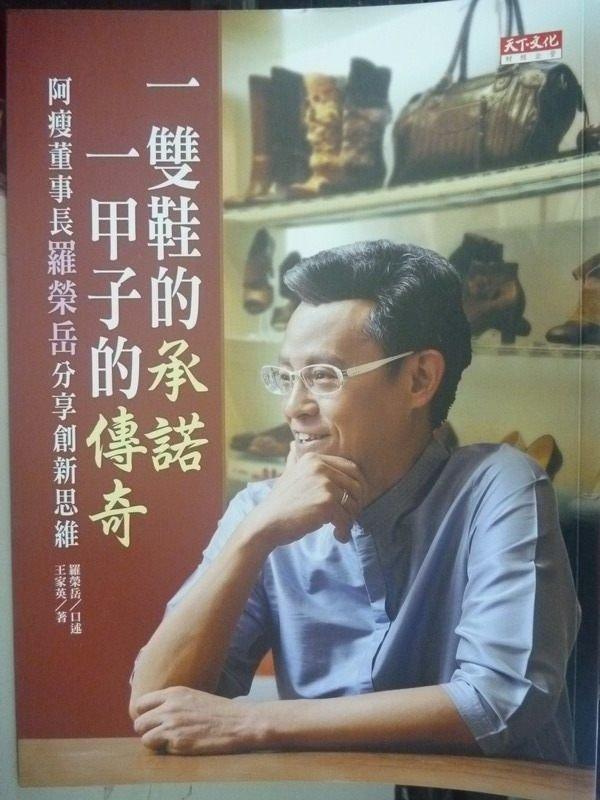 【書寶二手書T7/傳記_YJK】一雙鞋的承諾,一甲子的傳奇_羅榮岳