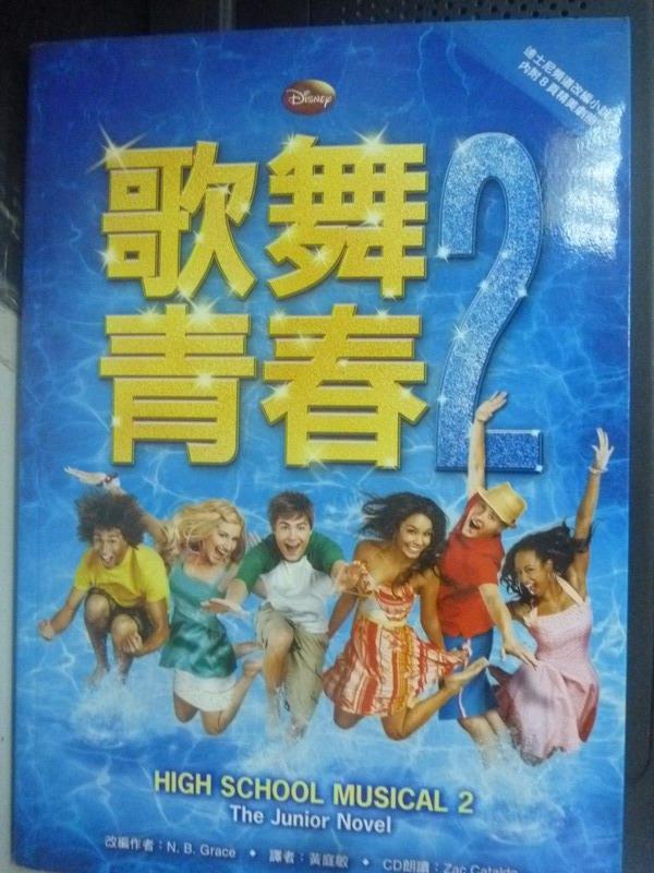 【書寶二手書T4/語言學習_IIP】歌舞青春2_N. B. Grace, 黃庭敏