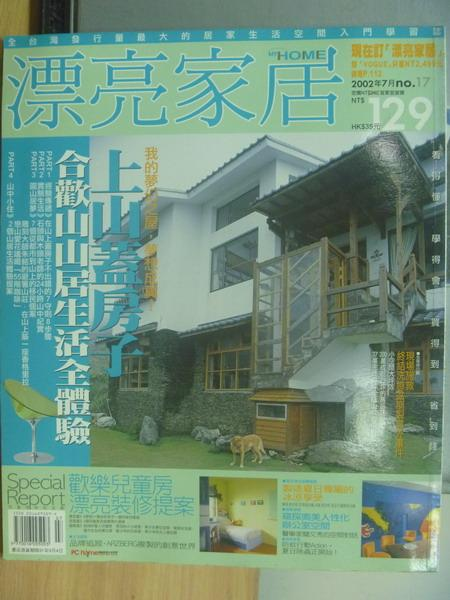 【書寶二手書T8/設計_YDQ】漂亮家居_17期_上山蓋房子等