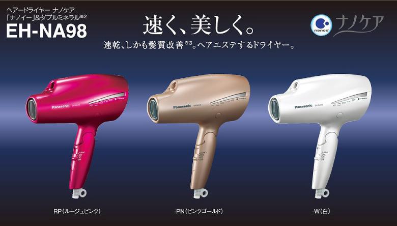 【菲比朵朵】日本代購 PANASONIC EH- NA98 奈米水離子負吹風機