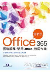 Office 365實戰技-雲端服務、活用Office、協同作業