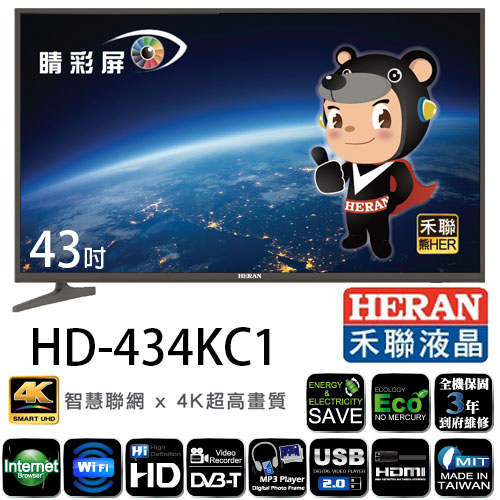 HERAN 禾聯 HD-434KC1 43吋4K聯網數位液晶顯示器 不含安裝