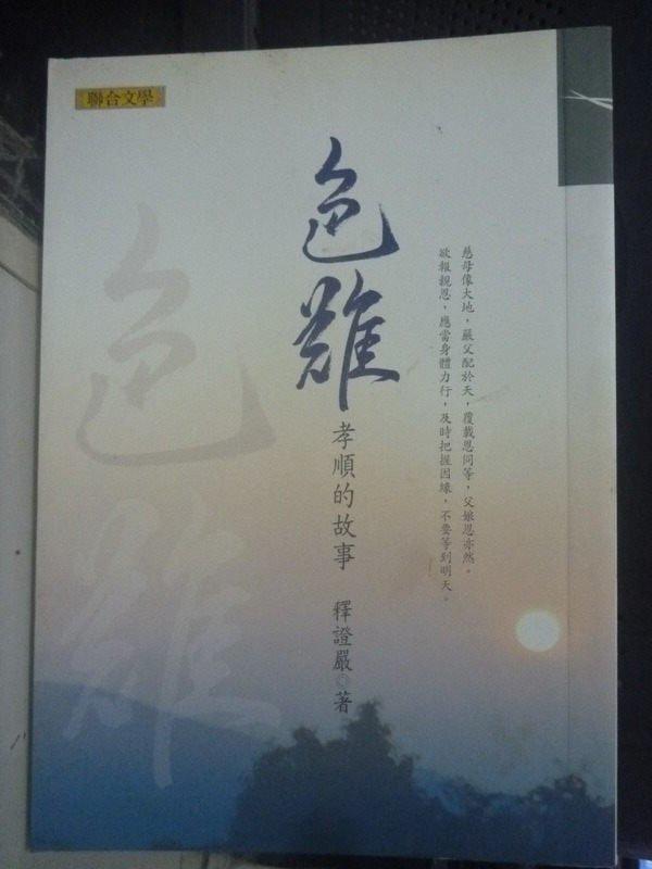 【書寶二手書T5/宗教_LIC】色難-孝順的故事_證嚴法師