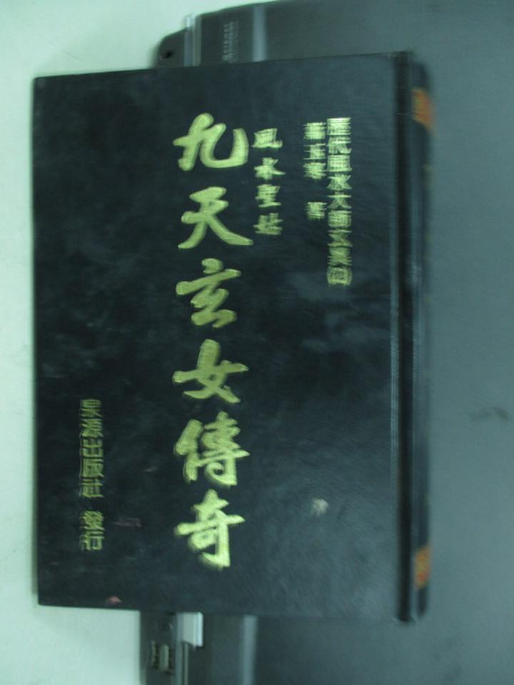 【書寶二手書T1/命理_ISE】九天玄女傳奇_風水聖姑_民81_原價350