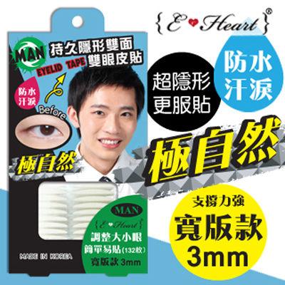 E-Heart 伊心 持久隱形雙面雙眼皮貼 3mm寬版-男用(132枚)☆艾莉莎☆