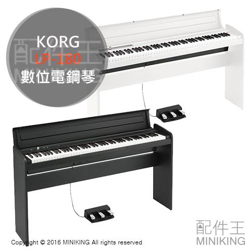 【配件王】日本代購 KORG LP-180 數位鋼琴 時尚電鋼琴 88鍵 兩色 另 microPIANO