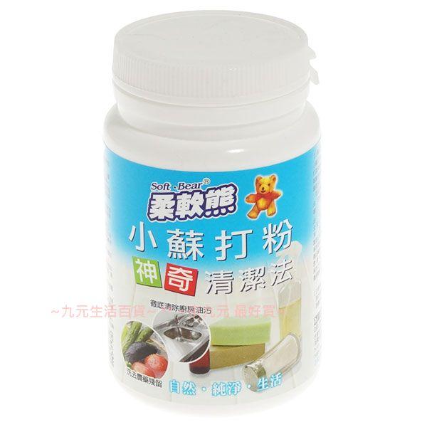 【九元生活百貨】柔軟熊 小蘇打粉/200g 碳酸氫納 神奇清潔