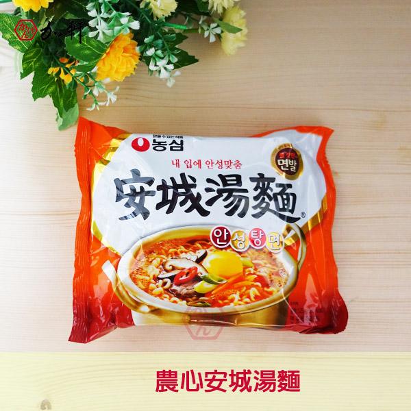 《加軒》韓國農心安城湯麵