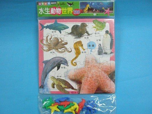 小30片拼圖B4723世一水生動物世界拼圖+8隻水生動物模型+情境圖MIT製/一組入{促120}