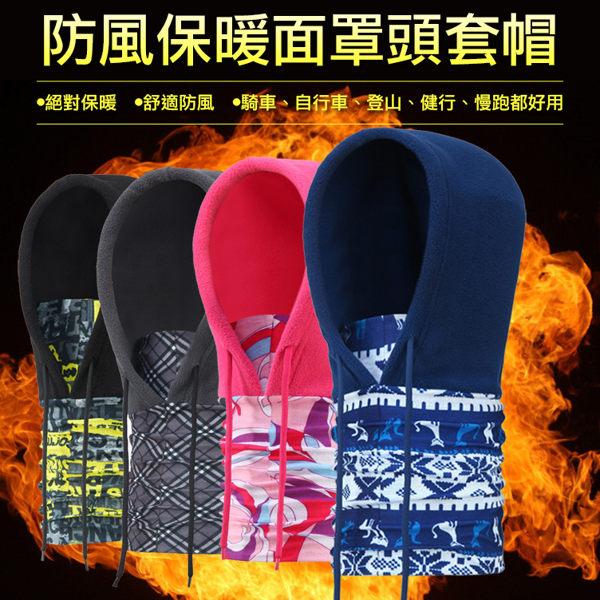 第二代多功能防風保暖面罩頭套帽