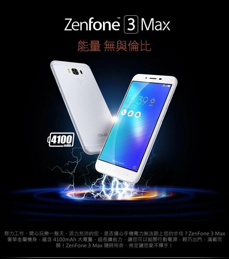 ASUS ZenFone 3 Max ZC553KL 2G/32G 贈32G記憶卡+螢幕貼 智慧型手機 免運費