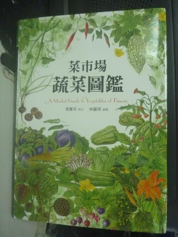 【書寶二手書T1/科學_LKT】菜市場蔬菜圖鑑_張蕙芬