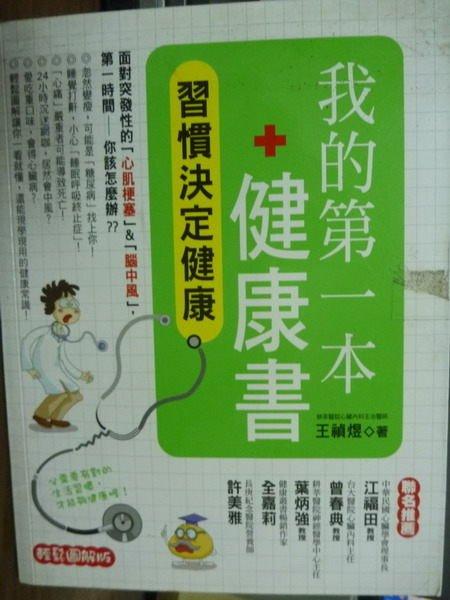 【書寶二手書T2/養生_POX】我的第一本健康書:習慣決定健康_王禎煜