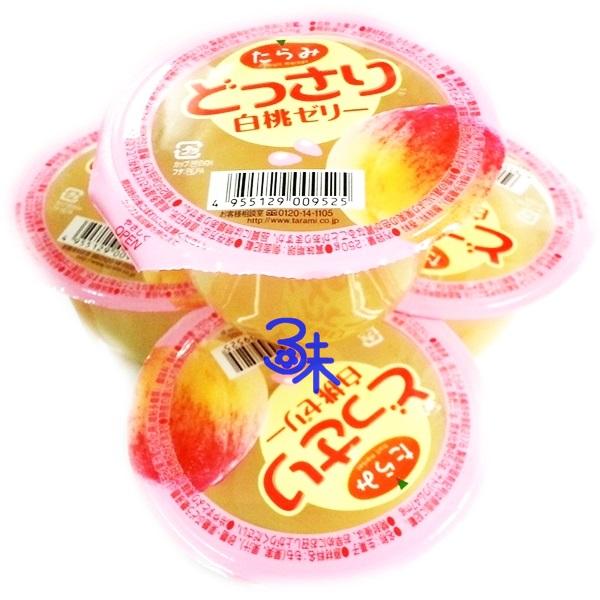 (日本)Tarami 達樂美 鮮果果凍杯-水蜜桃 1組 3個(250g*3個) 特價170 元【4955129009525】(平均1個 56.6 元)