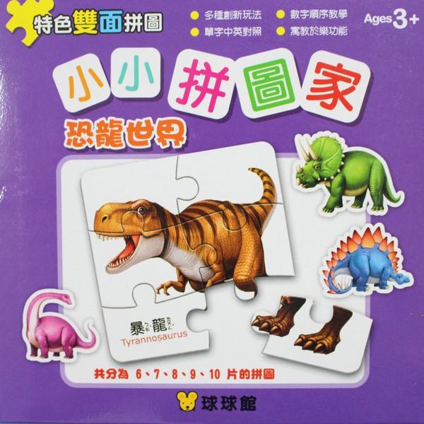 小小拼圖家 恐龍世界幼兒拼圖 6片~10片(一盒共5組入)MIT製/一盒入{定100}~九童國際益智拼圖