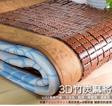 LUST生活寢具【3尺-3D竹炭麻將涼蓆-造型透氣網】孟宗竹 -專利竹蓆(日本原料)