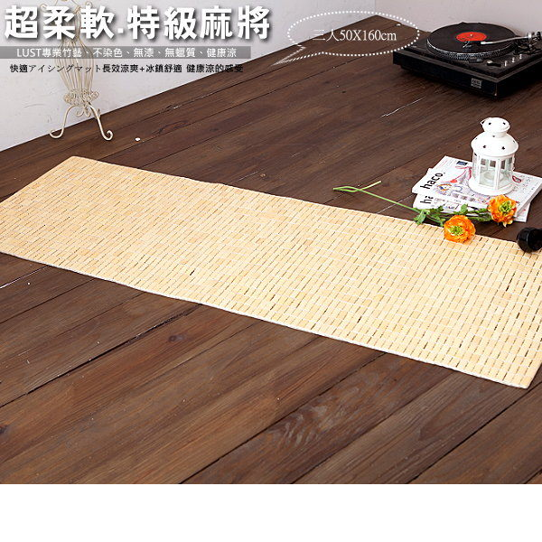 LUST生活寢具 《超柔軟˙特級麻將坐墊》機能設計竹蓆【專利柔軟】